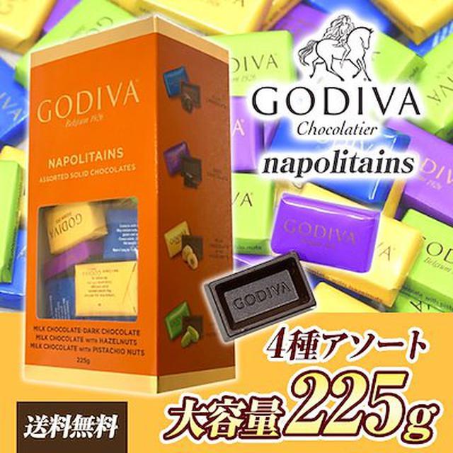 画像: [Qoo10] ゴディバ : ゴディバナポリタン ナポリタンズ : 食品