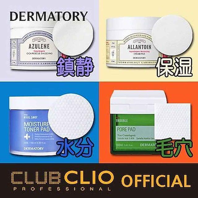 画像1: 【CLUB CLIO】DERMATORY(ダーマトリー)