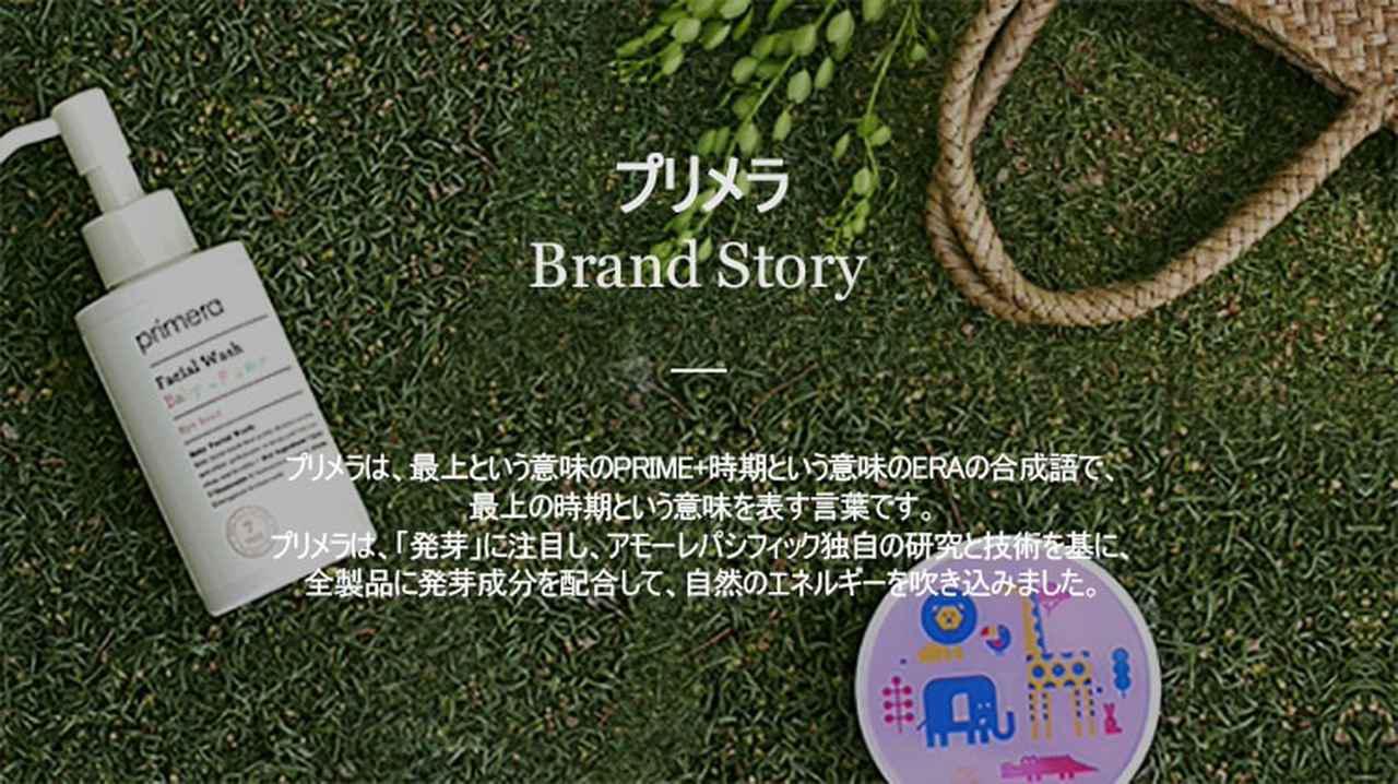 画像2: 【primera】Cleansing Cream Smooth(クレンジングクリームスムース)