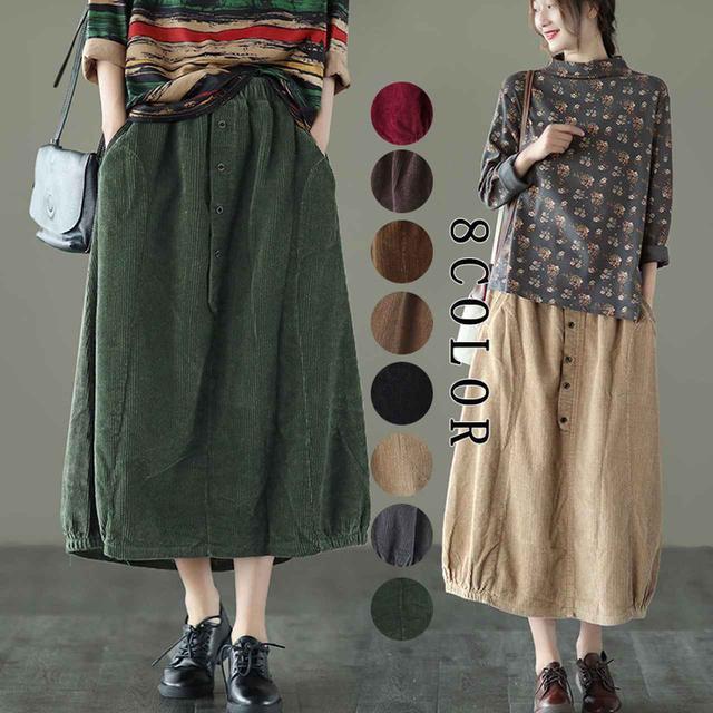 画像3: コーデュロイロングバルーンスカート