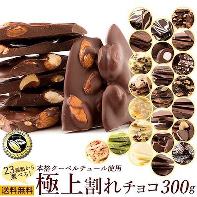 画像: [Qoo10] 23種類から選べる割れチョコ 300g : 食品