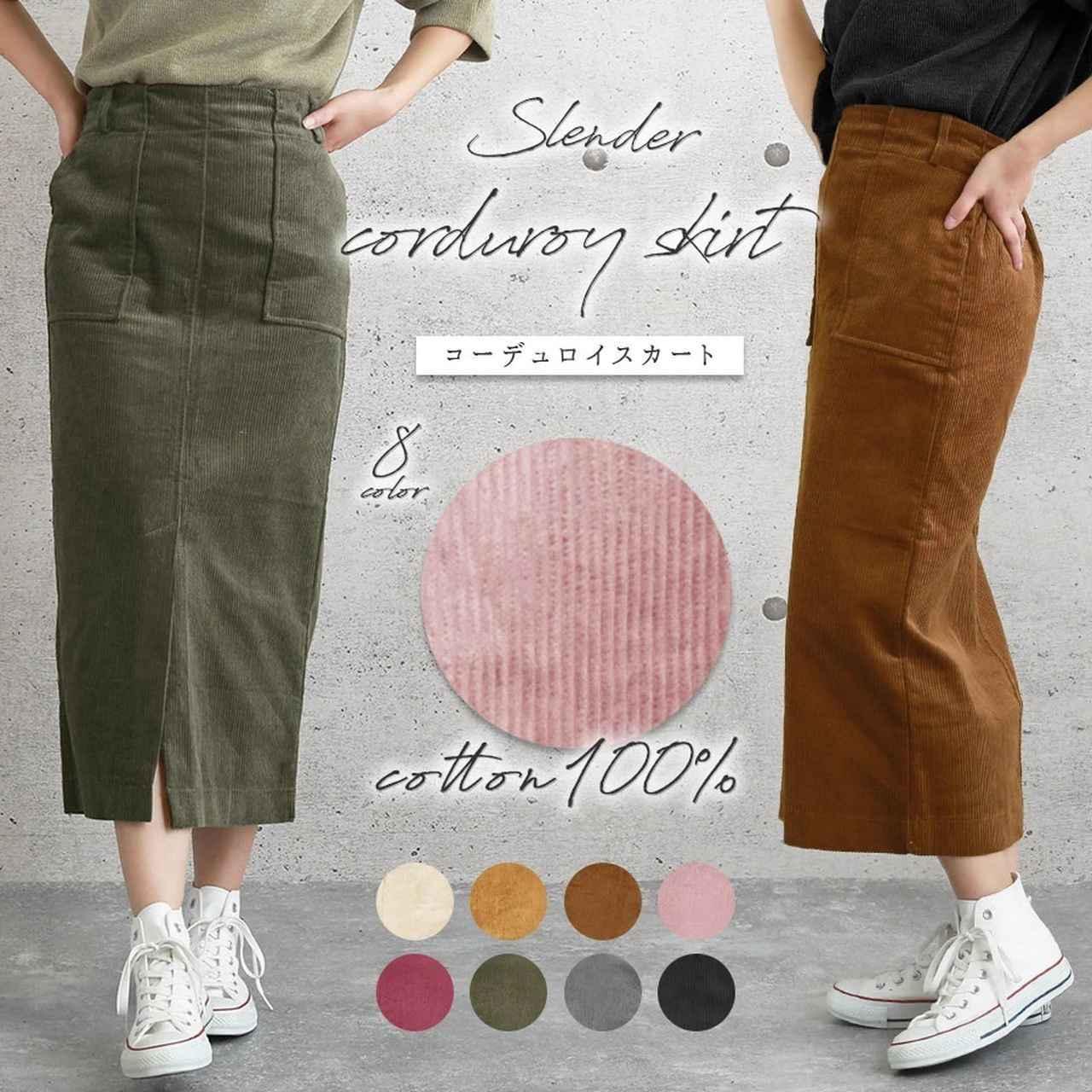 画像3: コーデュロイロングタイトスカート