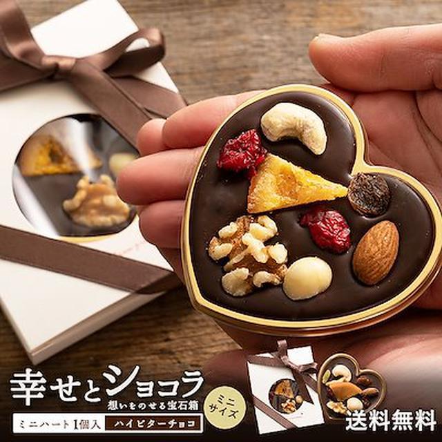 画像: [Qoo10] 幸せとショコラ(小) ビター : 食品