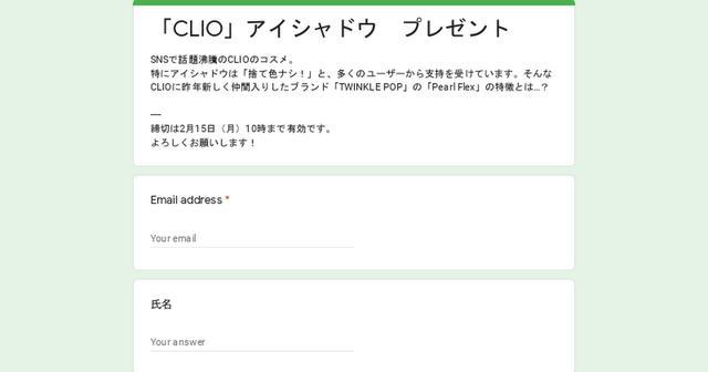 画像1: 「CLIO」アイシャドウ プレゼント