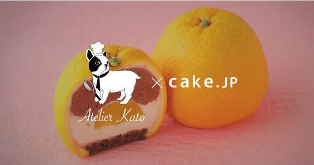 画像1: 第3弾は「まるごとオレンジケーキ」