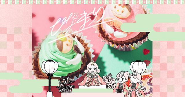 画像: ひなまつりケーキ特集|Cake.jp