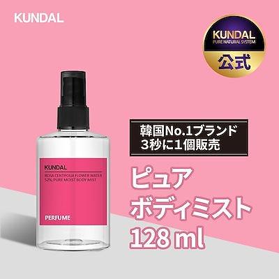画像: [Qoo10] [KUNDAL公式]韓国No.1ブランドピュアボディミスト128ml Pure body Mist 128ml1秒に1個販売