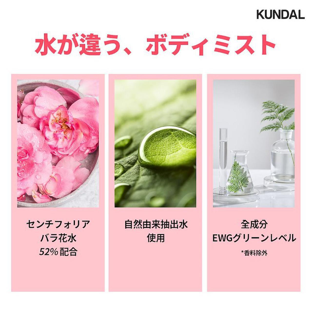 画像3: KUNDAL(クンダル) ピュアボディミスト