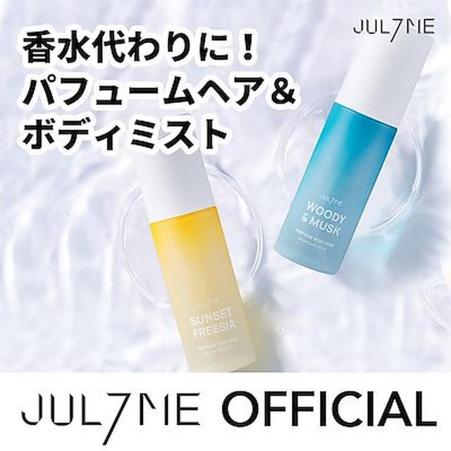 画像: [Qoo10] [Jul7me公式]パフュームボディミスト80ml2種選べるPerfume Body Mist80mlしっとり / 73%以上天然成分 / 韓国コスメ / 81回の香りテスト