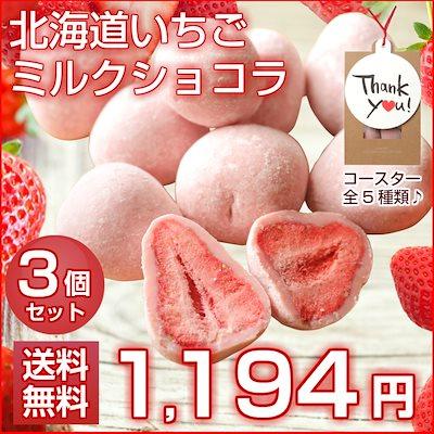 画像: 北海道いちごミルクチョコレート3袋セット