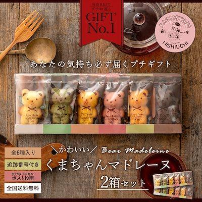 画像: くまちゃんマドレーヌ 透明ギフトBOX 6個入りX2箱セット