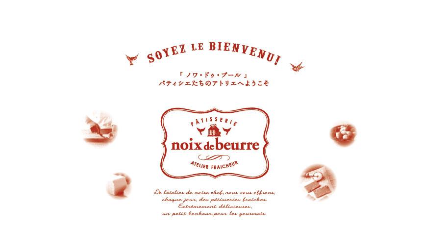 画像: noix de beurre ノワ・ドゥ・ブール