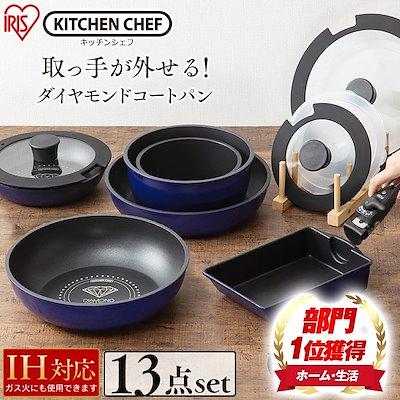 画像: [Qoo10] H-ISSE13P : 【超目玉】*数量限定メガ割タイムセール*... : キッチン用品