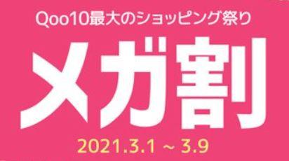 画像: Qoo10最大のショッピング祭り「メガ割セール」開催中!