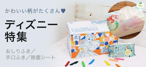 画像: ♥ディズニー♥おしりふき・ウエットティシュ シリーズ