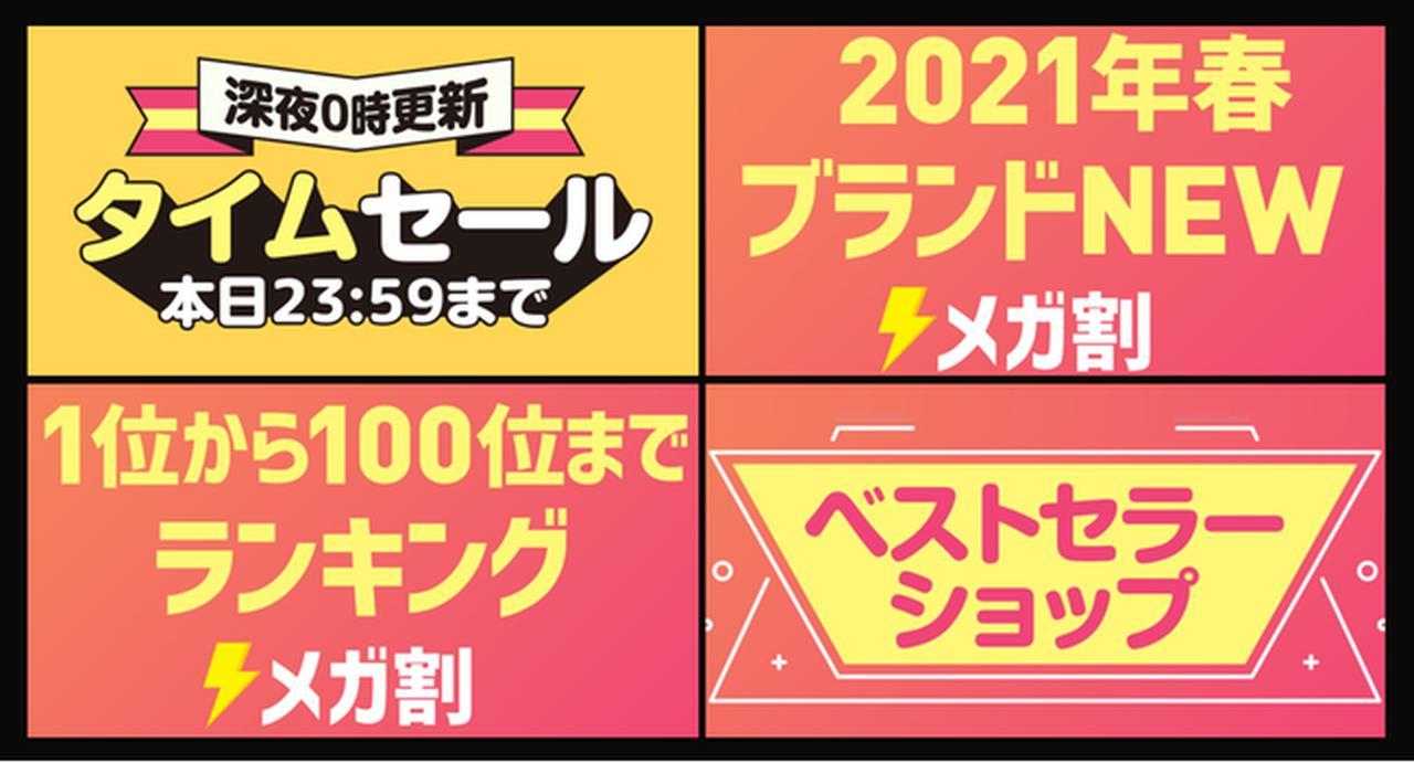 画像2: 【Qoo10】10日間限定「20%メガ割」を開催中!