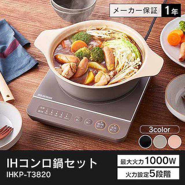 画像: [Qoo10] アイリスオーヤマ : 選べる鍋セットIHクッキングヒーター 卓... : 家電