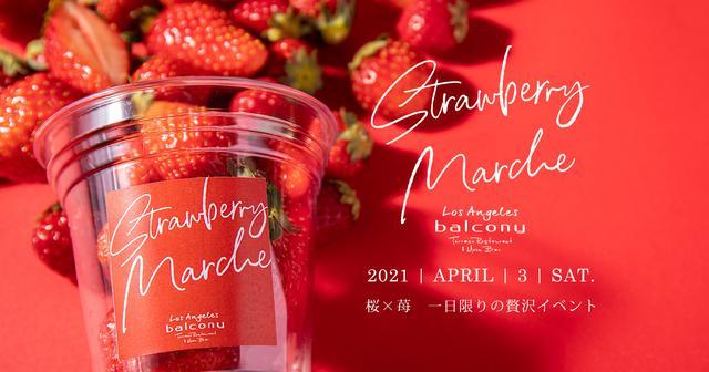 画像: 一日限りの苺尽くしイベント「Strawberry Marche」 | ロサンジェルスバルコニー テラスレストラン&ムーンバー【公式】