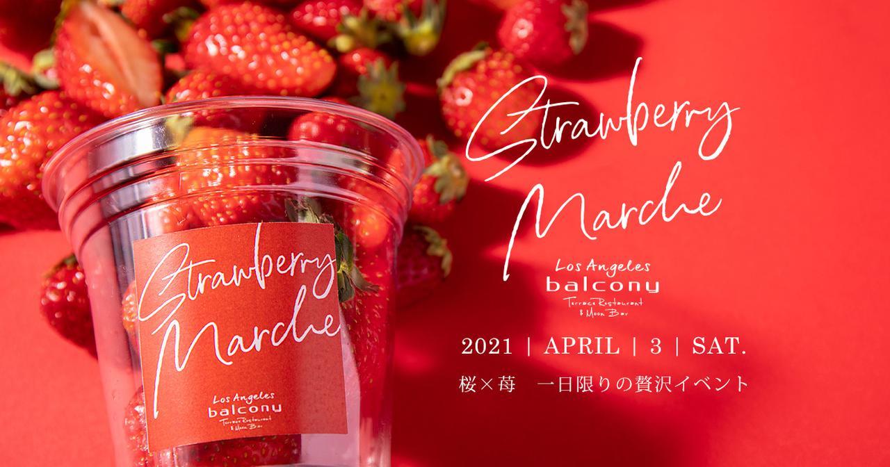 画像: 一日限りの苺尽くしイベント「Strawberry Marche」   ロサンジェルスバルコニー テラスレストラン&ムーンバー【公式】