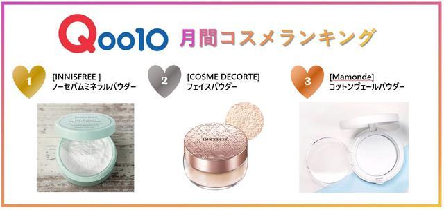 画像: 【Qoo10】今月のPICK UP 『フェイスパウダー』の売れ筋ランキング