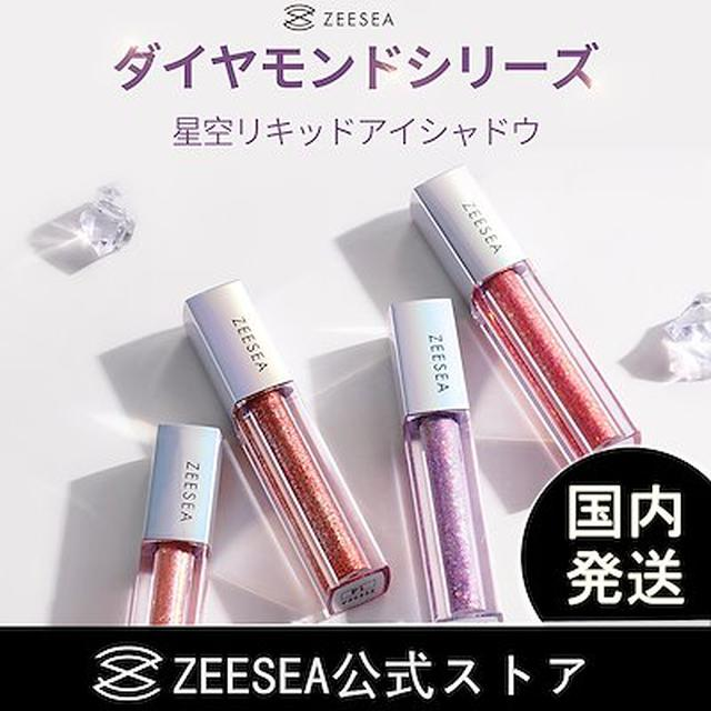 画像: [Qoo10] ZEESEA : 国内発送「ZEESEA公式ストア」ダイヤ... : ポイントメイク