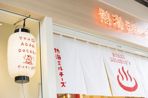 """画像: 『熱海温泉』がテーマの""""チーズケーキファクトリー""""が誕生"""