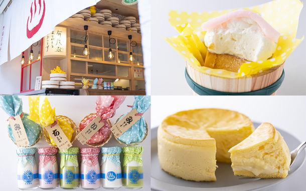 """画像: まるで銭湯!? 熱海温泉がテーマの""""チーズスイーツ""""専門店が初登場!"""