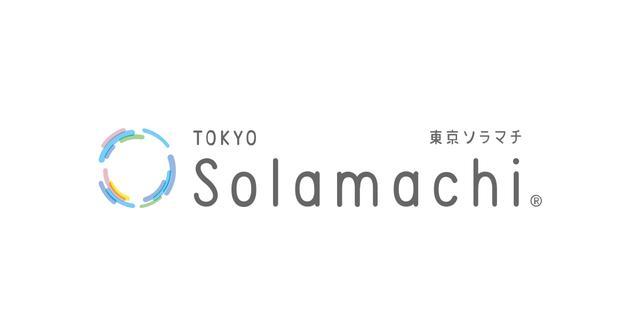 画像: 東京ソラマチ - 300以上の多彩な店舗が織りなす、新しい下町
