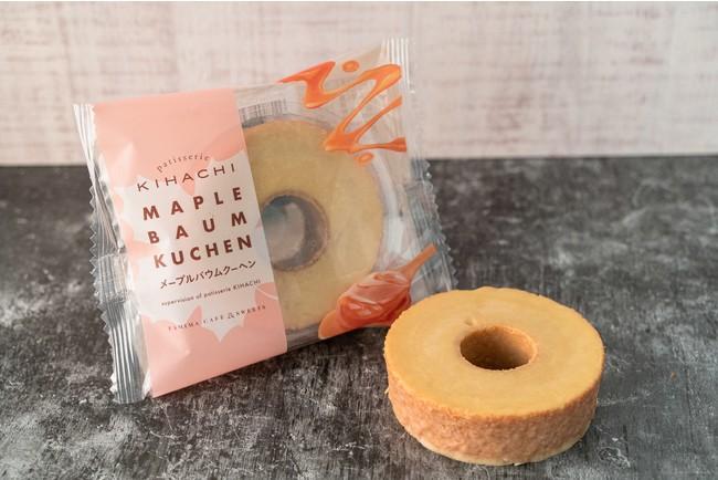 画像1: patisserie KIHACHI監修の焼き菓子は、メープル香る優しい甘さ