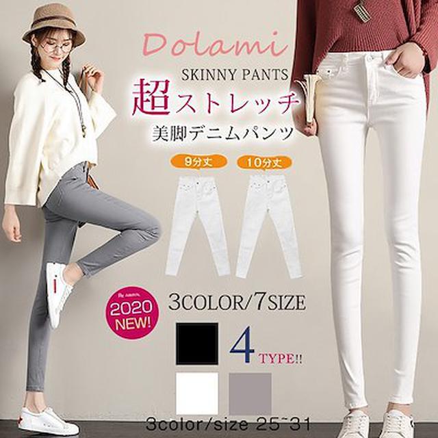 画像: [Qoo10] レディース スキニー デニム 韓国ファッション パンツ3color 裏起毛/裏起毛なし 体型カバー レギパンコレクション
