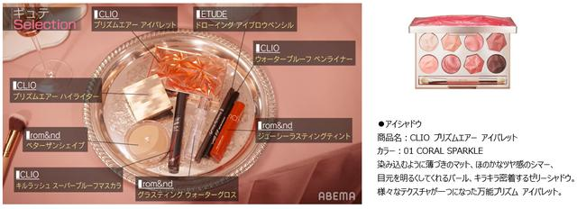 画像1: Qosmetic 8×GYUTAE「JUICY ORANGE MAKEUP SET」