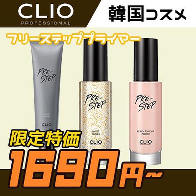画像: [Qoo10] クリオ : 【CLIO/クリオ】毛穴カバー人気製品フ... : ベースメイク