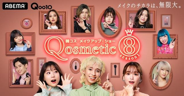 画像4: Qosmetic 8×GYUTAE「JUICY ORANGE MAKEUP SET」
