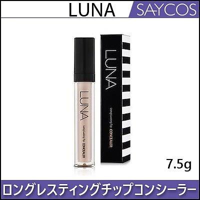 画像: [Qoo10] [LUNA]ルナロングレスティングチップコンシーラー 7.5g