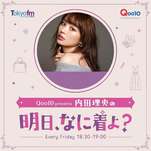画像1: Qoo10presents 内田理央の明日、なに着よ?