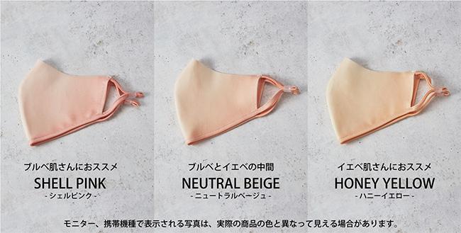 画像4: プロのメイクアップ理論を再現した「マイトーンメイクアップマスク」が応援購⼊サービスサイト「Makuake (マクアケ)」で先行販売