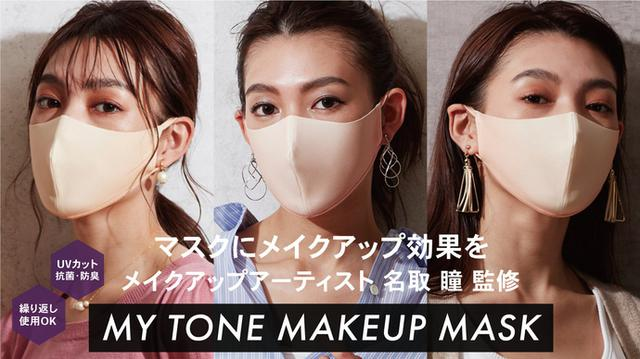 画像: Makuake|メイクアップアーティスト名取瞳氏監修。「秒で小顔」マスク登場|Makuake(マクアケ)