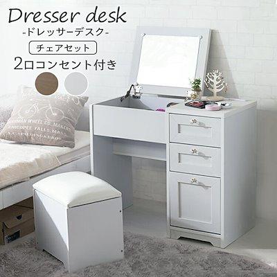 画像: [Qoo10] ドレッサーデスクチェアセット 98926... : 家具・インテリア