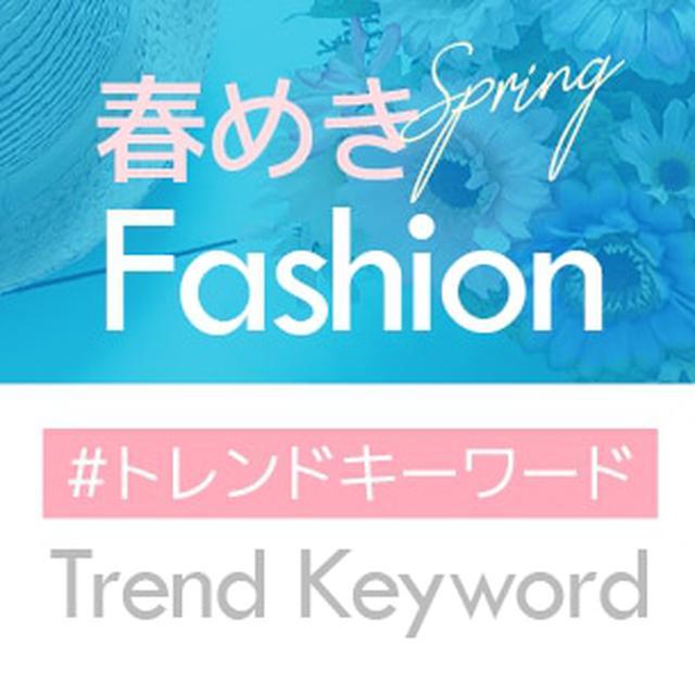 画像: 毎週火曜日♥ファッションアイテムがSPECIALプライスダウン!