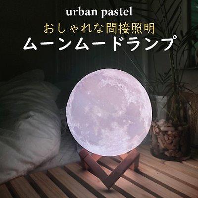 画像: [Qoo10] ムーンムードランプ : 家具・インテリア