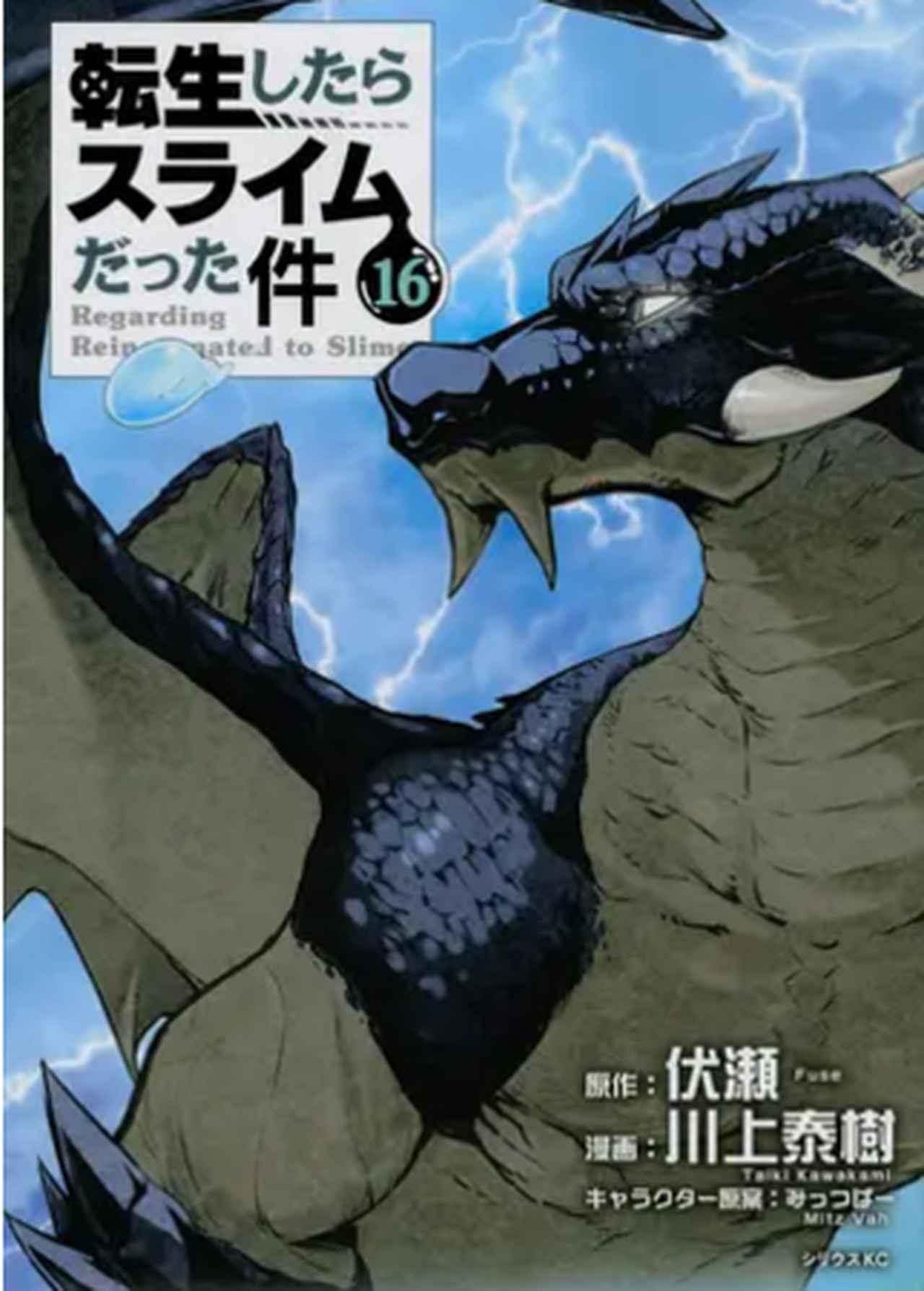 画像3: 春アニメ原作本ランキングを発表