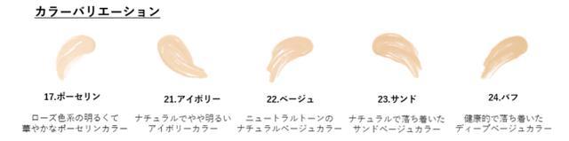 画像: SECOND SKIN FOUNDATION セカンドスキンファンデーション<SPF30 PA++> 全5色 容量:40ml 価格:4,290円(税込み)