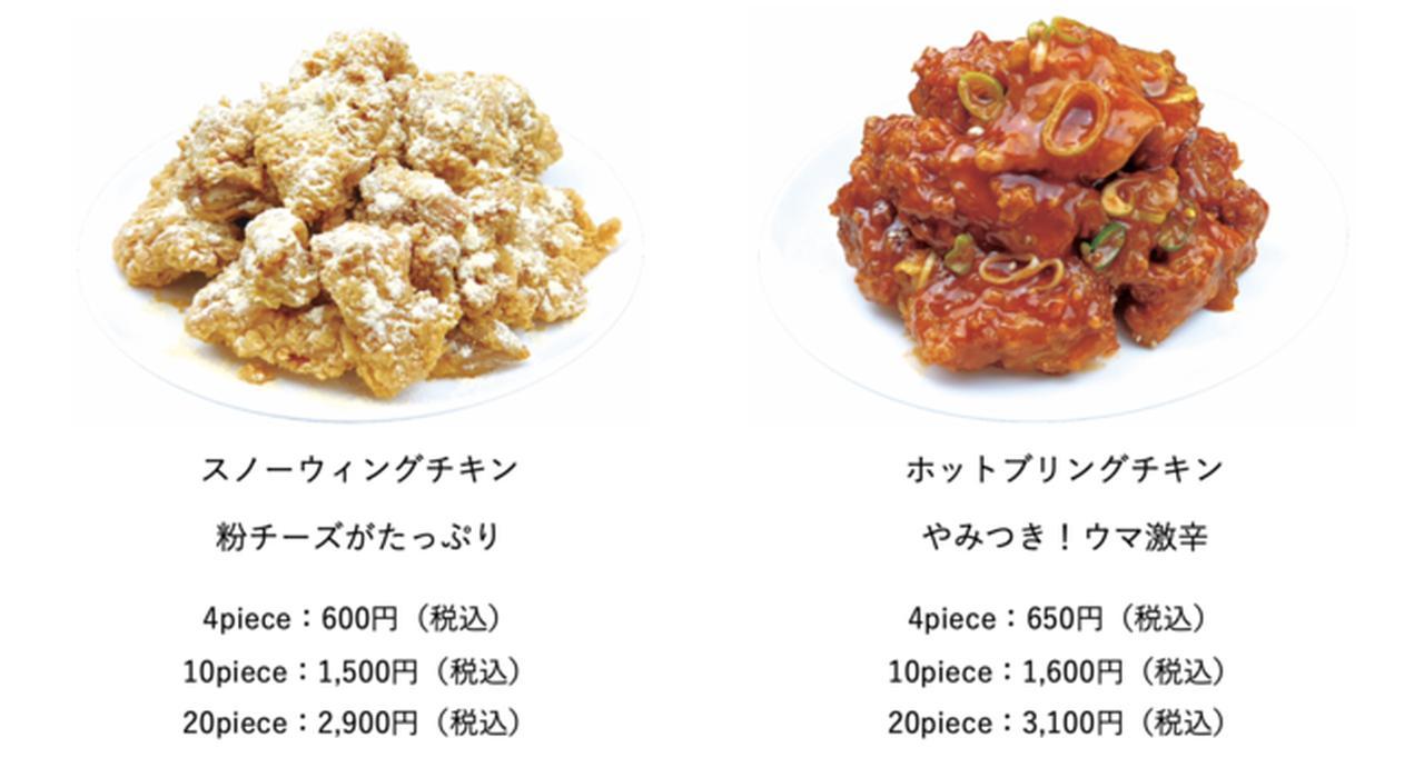 画像5: 博多を含め九州初上陸!韓国最大級のチキンブランド
