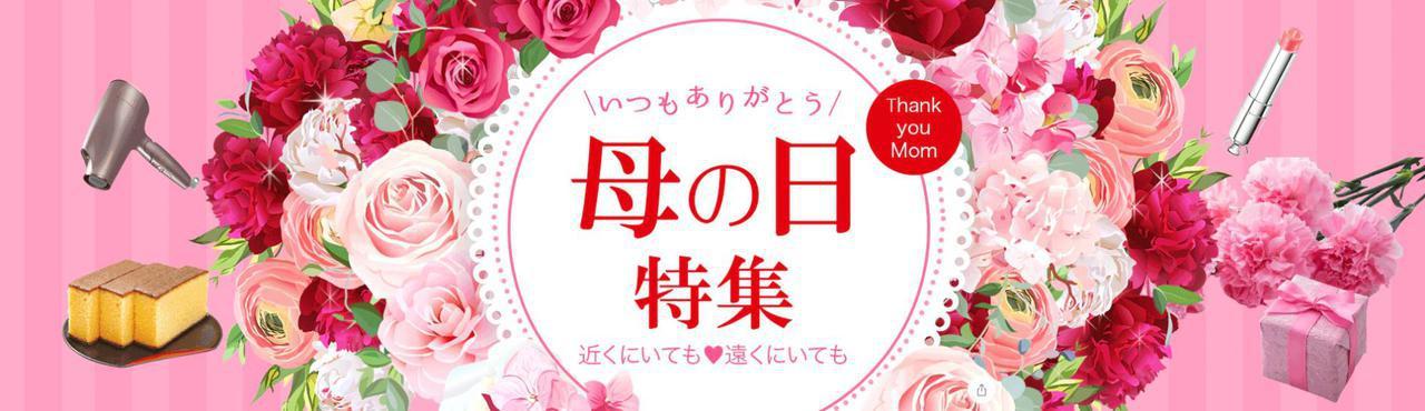 画像: Qoo10「母の日」特集がオープン