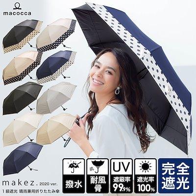 画像: [Qoo10] マコッカ : makez.折りたたみ傘 ドット柄 無地 : バッグ・雑貨