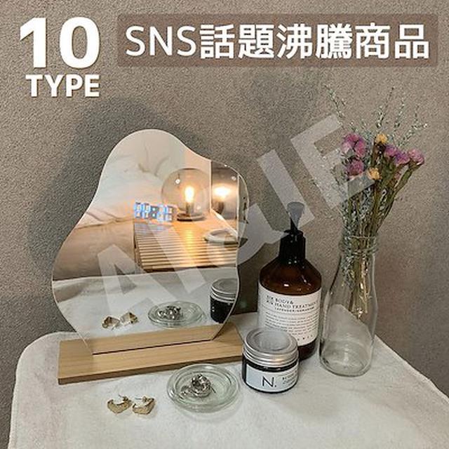 画像: [Qoo10] 低価格SNS話題沸騰商品ビーンズミラー ... : 家具・インテリア