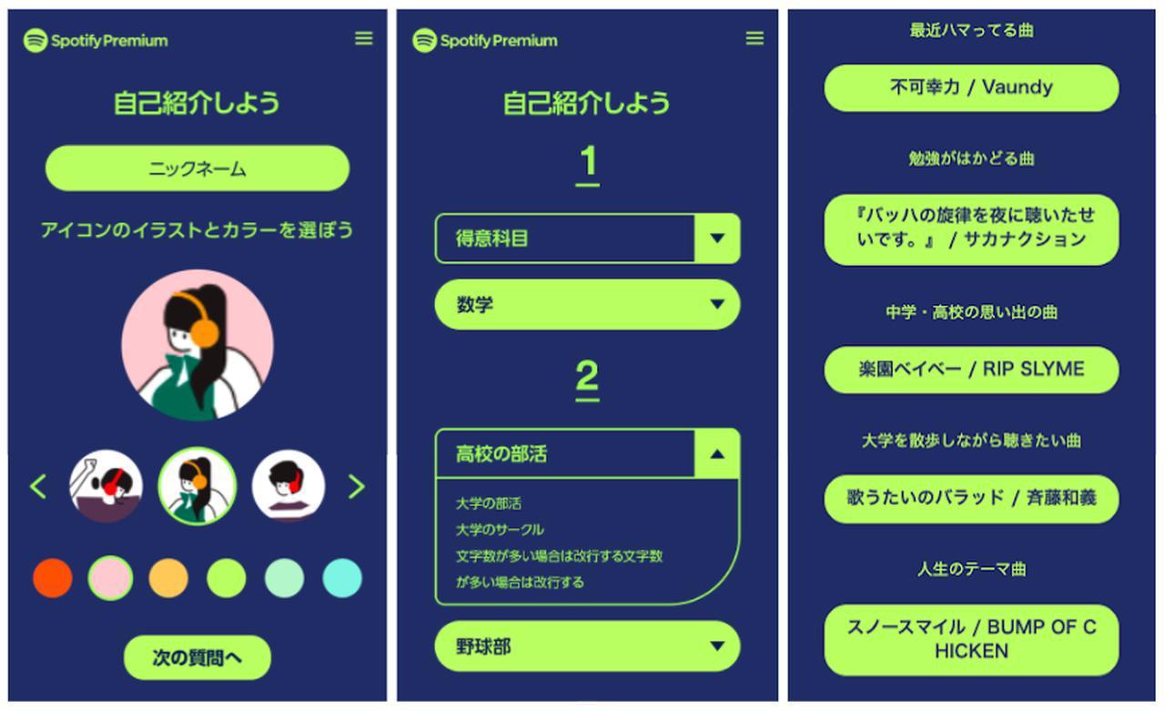 画像2: Spotifyが新学期に音楽をテーマにした自己紹介カード「Music Student ID」を作成する専用サイトを開設
