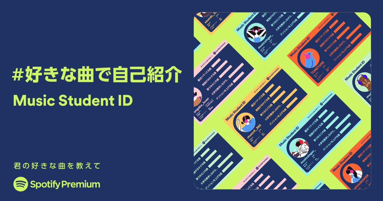 画像: 音楽を通じて友達とつながろう。Music Student ID   Spotify Premium
