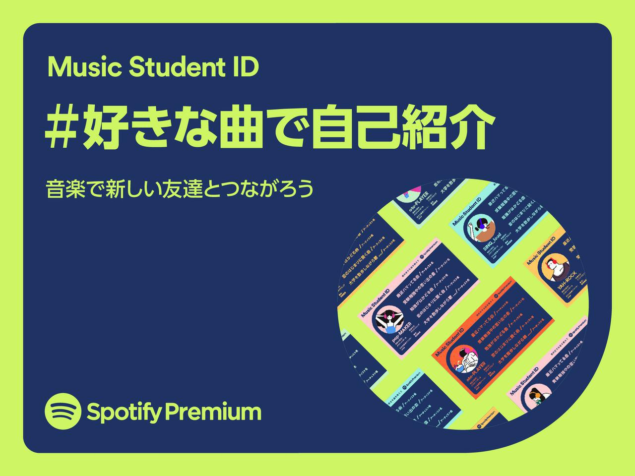 画像1: Spotifyが新学期に音楽をテーマにした自己紹介カード「Music Student ID」を作成する専用サイトを開設