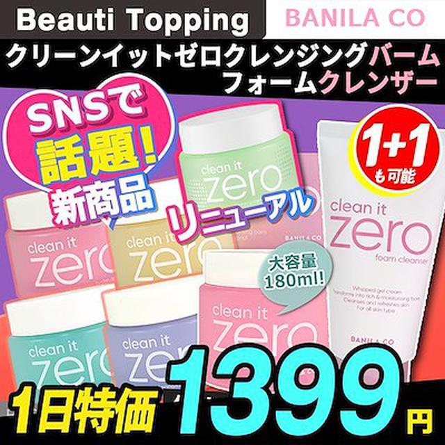 画像: [Qoo10] パワフルよごれおち!!BANILA COクリーンジェロクランベリー/Clean it zero cleansing balm[Beauti Topping]
